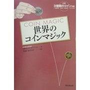 世界のコインマジック [単行本]