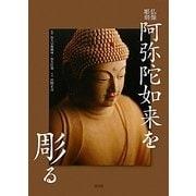 仏像彫刻 阿弥陀如来を彫る [単行本]