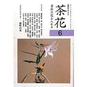 茶花〈6〉―季節の花を入れる(淡交テキスト) [全集叢書]