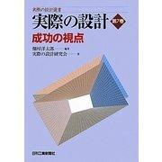 実際の設計〈第7巻〉成功の視点(実際の設計選書) [単行本]