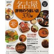 名古屋評判のうまい店370軒 2012年版(SEIBIDO MOOK) [ムックその他]