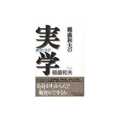 稲盛和夫の実学―経営と会計 [単行本]