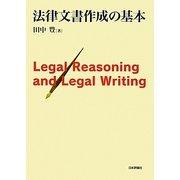 法律文書作成の基本―Legal Reasoning and Legal Writing [単行本]