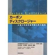 カーボンディスクロージャー―企業の気候変動情報の開示動向 [単行本]