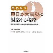 早わかり東日本大震災に対応する税務―既存法と特例法における特例措置の全体像 [単行本]