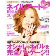 ネイルアートBIBLE EX 2012(実用百科) [ムックその他]