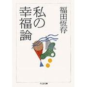 私の幸福論(ちくま文庫) [文庫]