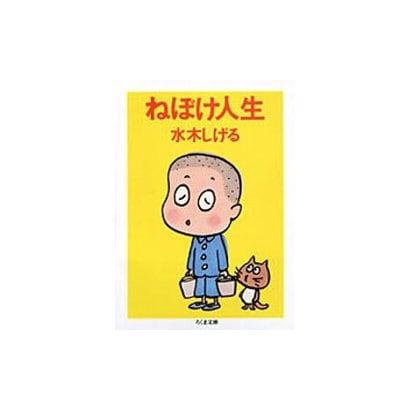 ねぼけ人生 新装版 (ちくま文庫) [文庫]