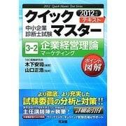 中小企業診断士試験クイックマスターテキスト〈3-2〉企業経営理論 マーケティング〈2012年版〉 [単行本]