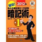 秘伝!中小企業診断士1次試験暗記術〈2012年版 第1巻〉 [単行本]