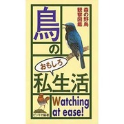 鳥のおもしろ私生活―森の野鳥観察図鑑 [単行本]