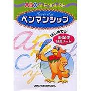 ABC of ENGLISHペンマンシップはじめての筆記体練 [単行本]