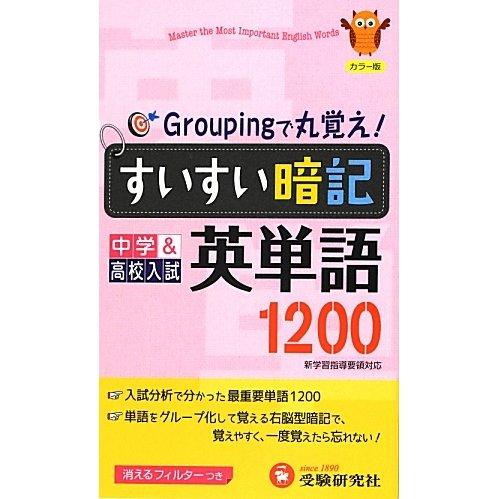 すいすい暗記―Groupingで丸覚え!中学&高校入試 英単語1200 [全集叢書]