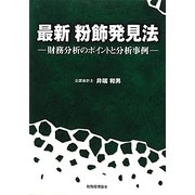 最新 粉飾発見法―財務分析のポイントと分析事例 [単行本]