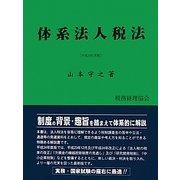 体系法人税法〈平成24年度版〉 [単行本]