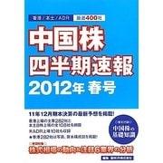 中国株四半期速報〈2012年春号〉 [単行本]