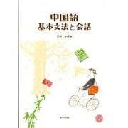 中国語基本文法と会話 [単行本]
