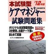 本試験型ケアマネジャー試験問題集〈'12年版〉 [単行本]
