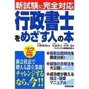 行政書士をめざす人の本〈'12年版〉―新試験に完全対応 [単行本]