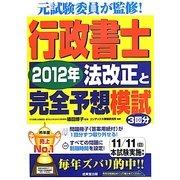 行政書士2012年法改正と完全予想模試 [単行本]