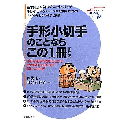 ヨドバシ.com - 手形小切手のこ...