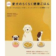 Dr.須崎の愛犬のらくらく健康ごはん―はじめてでも大丈夫!手早く、かんたん手づくり食50レシピ [単行本]