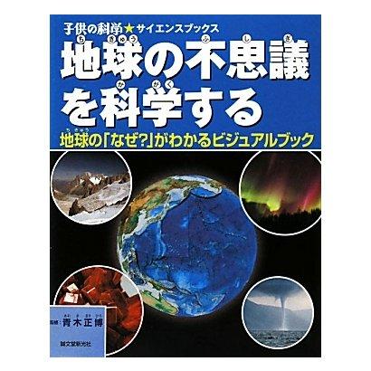 地球の不思議を科学する―地球の「なぜ?」がわかるビジュアルブック(子供の科学★サイエンスブックス) [全集叢書]