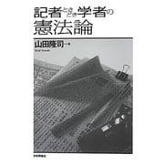 記者ときどき学者の憲法論 [単行本]