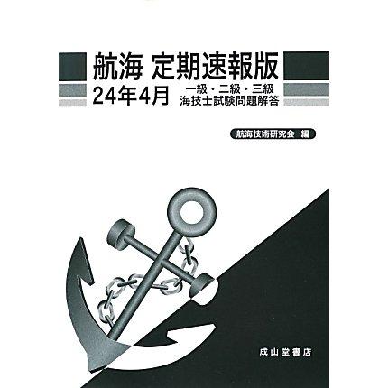 航海定期速報版 一級・二級・三級海技士試験問題解答〈24年4月〉 [単行本]