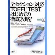 全セクション対応TOEFL TESTはじめての徹底攻略!―TOEFL iBT対応 [単行本]