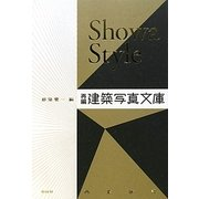 Showa Style―再編・建築写真文庫(商業施設) [単行本]