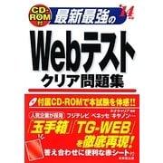 最新最強のWebテストクリア問題集〈'14年版〉 [単行本]