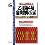 乙種第4類危険物取扱者ポイントレッスン―まるごと覚える(SHINSEI LICENSE MANUAL) [単行本]