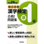 頻出度順漢字検定準1級合格!問題集〈平成24年版〉 [単行本]