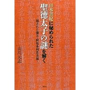 日本書紀に秘められた聖徳太子の謎を解く―隠された倭王・阿毎多利思北狐 [単行本]