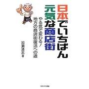 日本でいちばん元気な商店街―やる気で変わる!地方の商店街復活への道 [単行本]