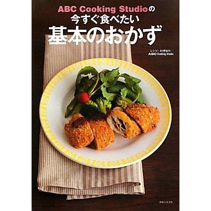 ABC Cooking Studioの今すぐ食べたい基本のおかず [単行本]