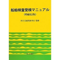 船舶検査受検マニュアル 増補改訂版 [単行本]