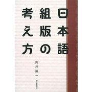 日本語組版の考え方 [単行本]