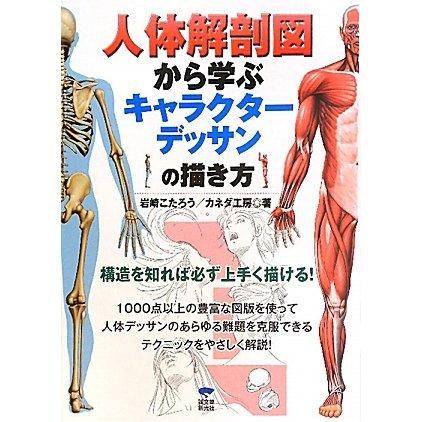 人体解剖図から学ぶキャラクターデッサンの描き方 [単行本]