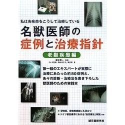 名獣医師の症例と治療指針 老齢疾患編―私は各疾患をこうして治療している [単行本]