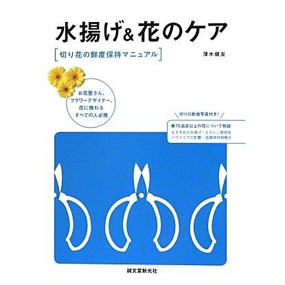 水揚げ&花のケア―切り花の鮮度保持マニュアル [単行本]