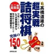 高橋道雄の「超実戦」詰将棋初段・二段・三段 [単行本]