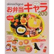 akinoichigoの全プロセスつきお弁当キャラ200(別冊すてきな奥さん) [ムックその他]