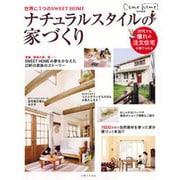 ナチュラルスタイルの家づくり-世界に1つのSWEET HOME(私のカントリー別冊) [ムックその他]