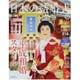 日本の結婚式 No.10-日本各地の素敵な和のウェディングが1冊に結集!(主婦と生活生活シリーズ) [ムックその他]