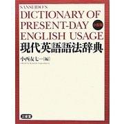 現代英語語法辞典 小型版 [事典辞典]