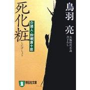 死化粧―介錯人・野晒唐十郎(祥伝社文庫) [文庫]