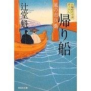 帰り船―風の市兵衛〈3〉(祥伝社文庫) [文庫]