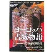 ヨーロッパ古城物語(「知の再発見」双書) [全集叢書]